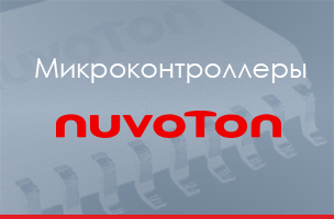 Микроконтроллеры Nuvoton Technology